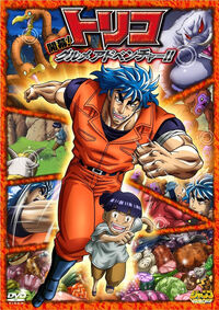 Toriko 3D Movie Kaimaku Gourmet Adventure