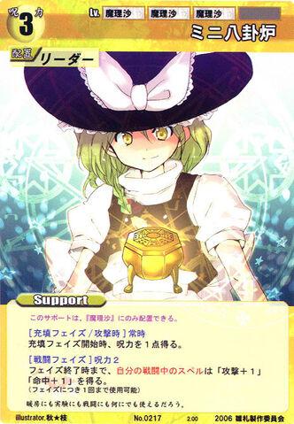 File:Marisa0217.jpg