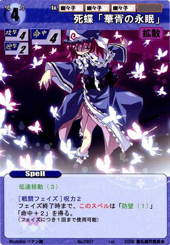 File:Yuyuko0807.jpg