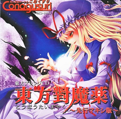 File:Senkou Makishi Ban Cover.jpg