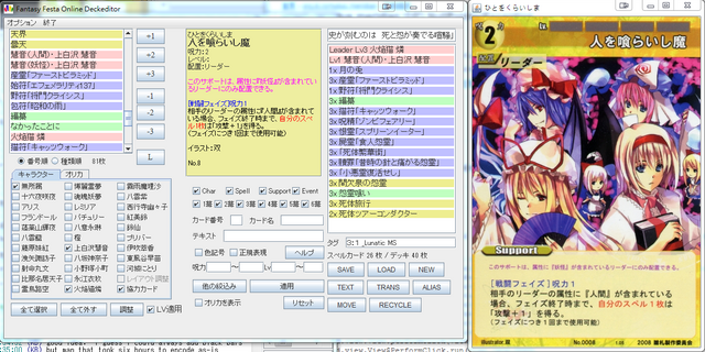 File:Deck editor.png