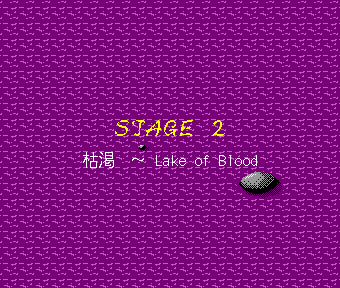 File:Th04stage2title.jpg