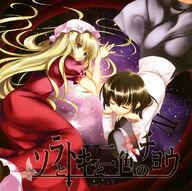 Sora-cover