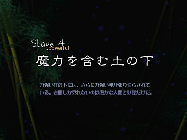 Th08stage4btitle.jpg