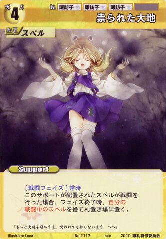 File:Suwako2117.jpg