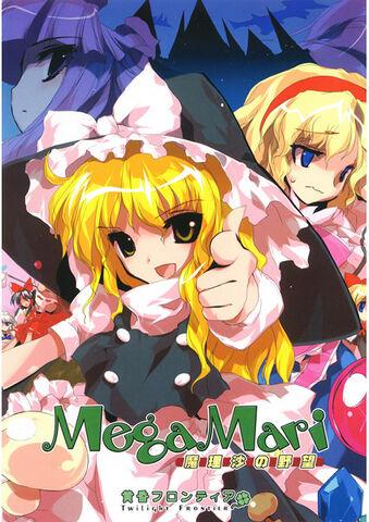 File:Megamaricover1.jpg