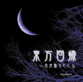 File:NeuzKraft TsukiOchi.jpg