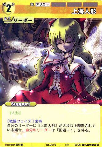 File:Alice0610.jpg