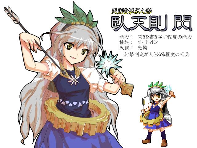 File:Fanmade 4 Sen Gatensoku.jpg