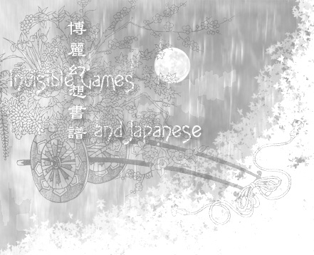 File:Invisible Games and Japanese.jpg