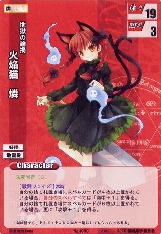 File:Rin3000.jpg