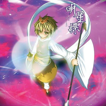File:Akeno hoshishirube.jpg