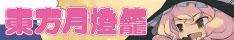 File:Toho3-Banner1.jpg