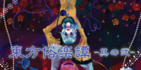 東方俗楽譚-其の弐-