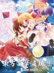 Dengeki Hadou Kyuu Cover