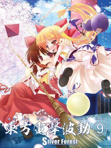File:Dengeki Hadou Kyuu Cover.jpg