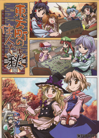 File:Autumn of the residents of a touhou town 01.jpg