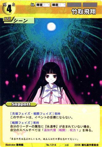 File:Kaguya1214.jpg