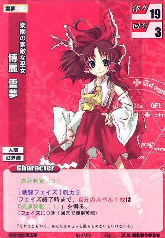 File:Reimu0100.jpg
