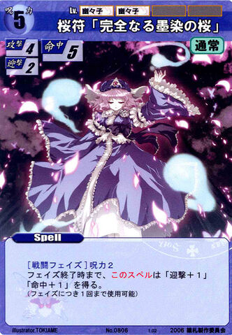 File:Yuyuko0806.jpg