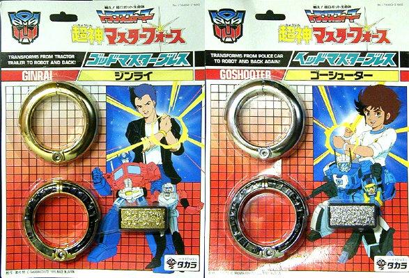 File:Masterbrace toy.jpg