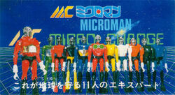 MicromanMicroChange