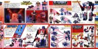 Super-God Masterforce (toyline)