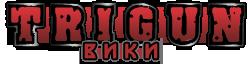 Trigun Вики