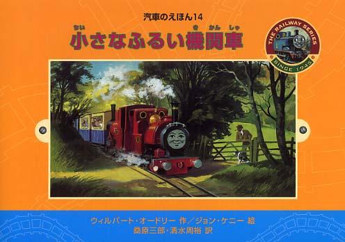 File:TheLittleOldEngineJapanesecover2.jpg