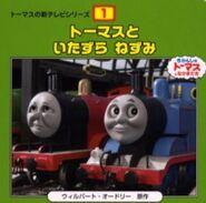 Thomas,PercyandtheSqueakJapaneseBook