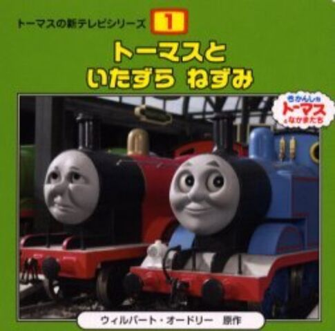 File:Thomas,PercyandtheSqueakJapaneseBook.jpeg