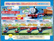 Plarail2013TalkingEnginesRangeAdvertisement