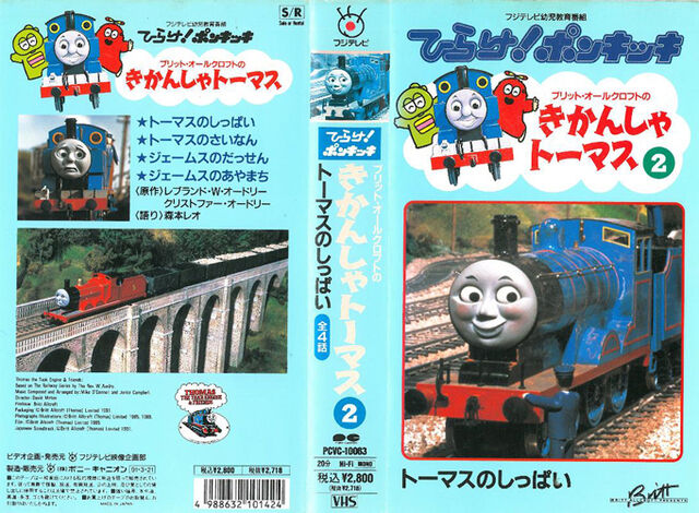 File:ThomastheTankEnginevol2(JapaneseVHS)originalcover.jpg