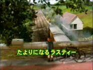 TrustyRustyJapanesetitlecard