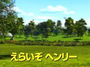 Henry'sGoodDeedsJapaneseTitleCard