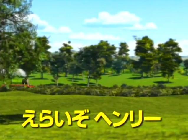 File:Henry'sGoodDeedsJapaneseTitleCard.jpeg