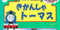 Thomas the Tank Engine Vol.14 (Japanese VHS)