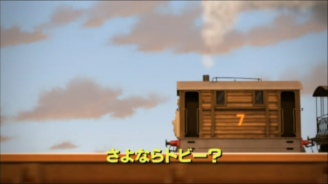 File:TheTruthAboutTobyJapanesetitlecard.png