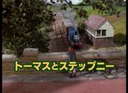 ThomasandStepneyJapanesetitlecard