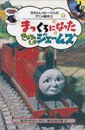 JamesandtheTarWagonsJapaneseBuzzBook