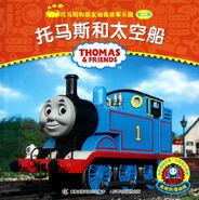 ThomasandtheSpaceship(ChineseBook)