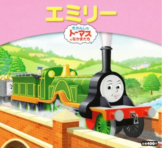 File:MyThomasStoryLibraryEmilyJapaneseCover.jpeg