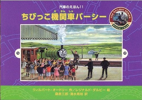 File:PercytheSmallEngineJapanesecover2.jpg