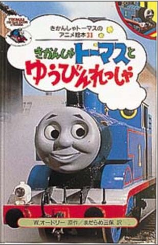 File:Thomas,PercyandthePostTrainJapaneseBuzzBook.jpeg
