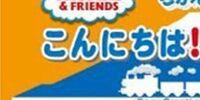 Go to Fujikyuko Line with Thomas