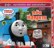 TheLostPuff(ThaiVCD)