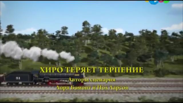 File:NoMoreMrNiceEngineRussianTitleCard.png