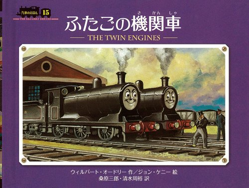 File:TheTwinEnginesJapanesecover.jpg