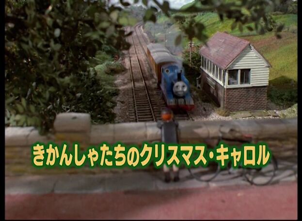 File:ThomasandtheMissingChristmasTreeNewJapaneseTitleCard.jpeg