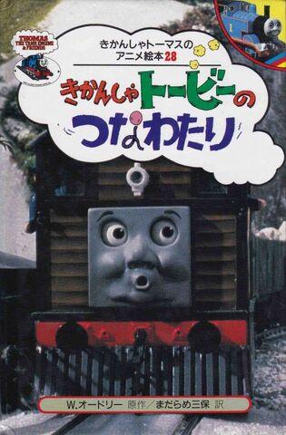 File:Toby'sTightropeJapaneseBuzzBook.jpg